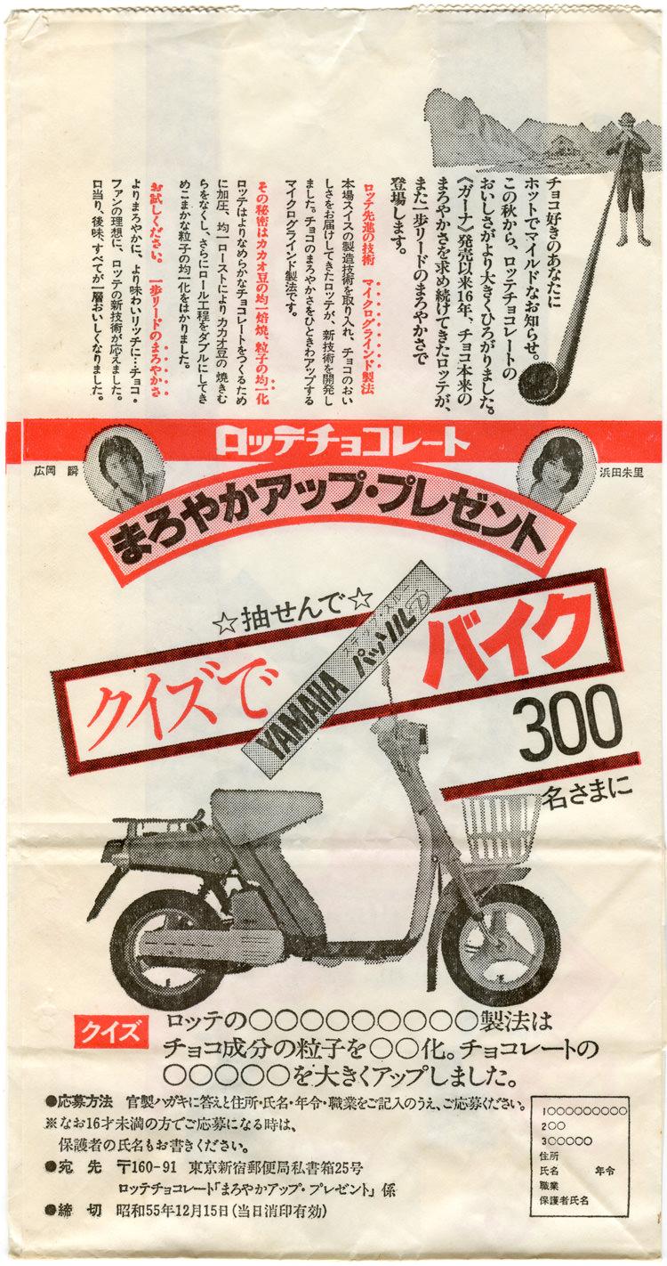 Graphisme Japon