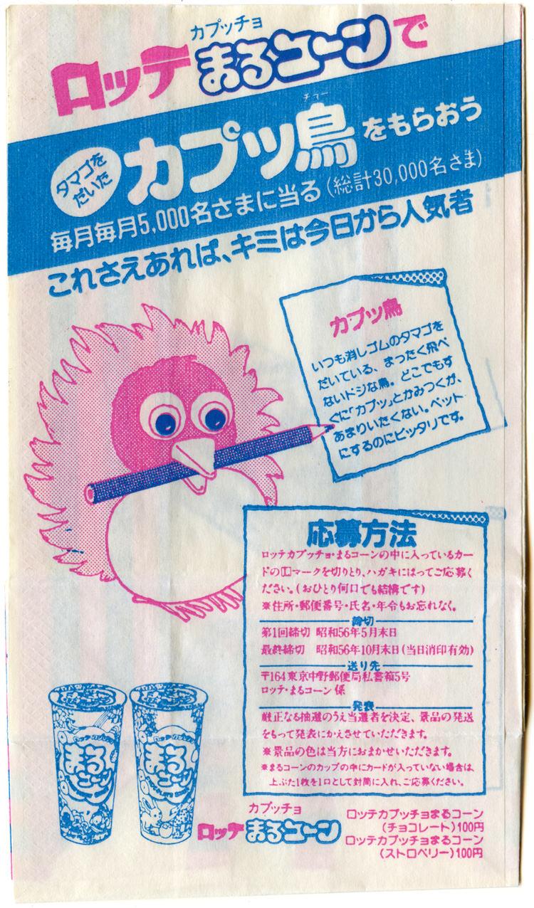Articles de datation marqués Japon